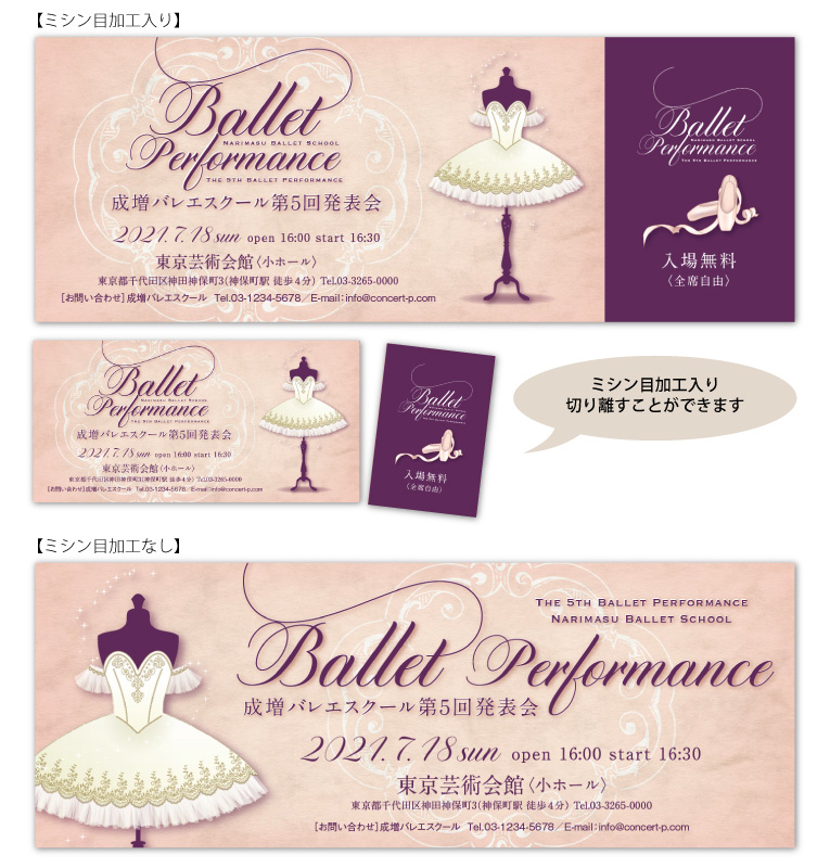 チケット|バレエ発表会の ... : 原稿 印刷 : 印刷