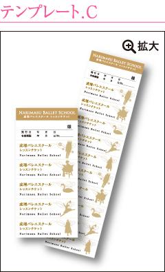 レッスンチケットの無料テンプレート バレエ発表会のプログラム専門店